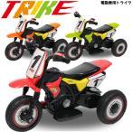 電動乗用バイク 充電式 乗用玩具 オフロードバイク モトクロス バイク 子供用 三輪車 キッズバイク ミニバイク クリスマス ###バイクGTM3388###