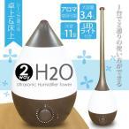 加湿器 木目調 2way タワー型 2in1 超音波式加湿器 1台2役 3.4L LED ホワイト アロマ対応 卓上型 床上型 ###加湿器HB34E-木目###