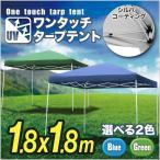 テント 1.8×1.8m UV 専用バッグ付き セット タープ ワンタッチ タープテント アウトドア キャンプ レジャー サンシェード 日よけ###テントA18UV###