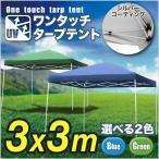 テント 3.0×3.0m UV 専用バッグ付き セット タープ ワンタッチ タープテント アウトドア キャンプ レジャー サンシェード 日よけ###テントA30UV###