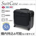スーツケース ビジネスキャリーケース ビジネス/出張に/ポケット付 スーツケース 機内持込可###ケースHL2152###