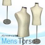 マネキン トルソー メンズ ボディ 男性型 紳士用 パンツ対応 伸縮ポールスタンド 展示会 コーディネート ファッション アパレル ###トルソーMBMT-M###