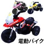 電動乗用バイク 充電式 乗用玩具 オフロードバイク レーシングバイク 子供用 三輪車 キッズバイク ミニバイク ###乗用バイクHV318###