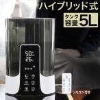加湿器 ハイブリッド加湿器 大容量 5 L 超音波 + スチーム式###ハイブリッド加湿器J05###