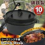 ダッチオーブン 10インチ ビギナーセット 収納ケース付き アウトドア BBQ バーベキュー 燻製 ###オーブンSQ545Q###