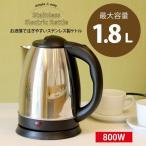 ステンレスのおしゃれなデザインで、すばやくお湯が沸かせます!
