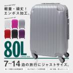スーツケース TSAロック搭載 コーナーパッド付 超軽量 頑丈 ABS製 80L 大型 Lサイズ 7〜12泊用###ケース15152-L###