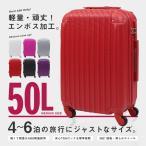 スーツケース TSAロック搭載 コーナーパッド付 超軽量 頑丈 ABS製 50L 中型 Mサイズ 4〜6泊用###ケース15152-M###