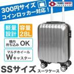 スーツケース 鏡面加工 機内持ち込み可 コインロッカー対応 軽量 小型 SSサイズ 28L TSA おしゃれ 丈夫 キャリーバッグ 旅行カバン ###ケースLYP0112###