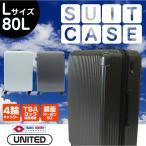 Yahoo!一撃SHOPスーツケース キャリーバッグ TSAロック搭載 超軽量 鏡面加工 80L 大型 Lサイズ 7泊〜 海外旅行 ###ケースLYP110-L###