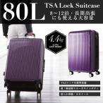 スーツケース キャリーケース キャリーバッグ 鏡面 マット 大型 超軽量 トロリー TSAロック Lサイズ 80L 4輪 ダブルキャスター 7泊〜 ###ケースYP110W-L###