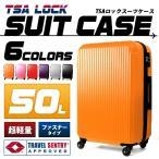 スーツケース キャリーバッグ TSAロック搭載 超軽量 頑丈 ABS製 4輪 50L 中型 Mサイズ 4泊〜7泊 かわいい オシャレ 旅行 出張 ###ケースLYP210-M###