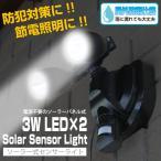 SMD高輝度3W LEDソーラーライト 人感センサー付 2灯角度自由自在 LEDソーラーライト###ライト065-3W###