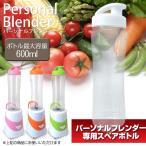 専用替えボトル ボトル単品 スペアボトル パーソナルブレンダー ミキサー ジューサー  ボトル 容器 ###ブレンダーボトル525###