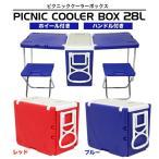 クーラーボックス ピクニックテーブル ウィングクーラー キャスター付 テーブル 椅子 2個付 折りたたみ 保冷ボックス 収納 ###ボックスNR-9191###の画像