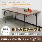 折りたたみ テーブル 作業台 ワークテーブル 木目調 ダイニングテーブル 幅180cm 耐荷重100kg 会議テーブル###テーブルNT5130###