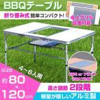 BBQテーブル アウトドアテーブル 木目調 ガーデンテーブル アルミ製 レジャーテーブル 折り畳み 軽量コンパクト 高さ調節可能 ###テーブル1813-2###