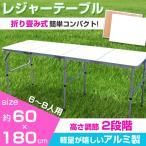 レジャーテーブル 幅180cm アウトドアテーブル 木目調 ガーデンテーブル 大型 折り畳み 軽量コンパクト 高さ調節可能 ###テーブル1818###