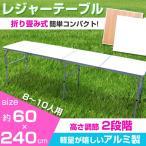レジャーテーブル 幅240cm アウトドアテーブル 木目調 ガーデンテーブル 大型 折り畳み 軽量コンパクト 高さ調節可能 ###テーブル1824###