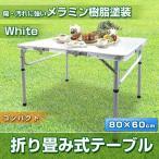 レジャーテーブル 幅80cm アウトドアテーブル ガーデンテーブル 折りたたみ式 高さ調節可能 ###テーブルPC1880###