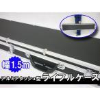 衝撃耐性 ライフルケース アルミハードケース 150cm キーロックつき ###銃ケースQX-1.5M###