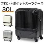 スーツケース フロントポケット 鏡面 機内持ち込み可 コインロッカー対応 軽量 小型 SSサイズ 30L TSA おしゃれ 丈夫 旅行カバン ###ケースQZ-1054###