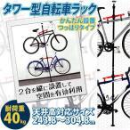 自転車ラック つっぱり式 タワー型 2台用 バイクラック ディスプレイ ###自転車スタンド1838☆###