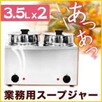 ステンレス製 スープジャー 業務用 スープウォーマー 3.5L×2連=7L 卓上ウォーマー###スープジャー3.5L-2###