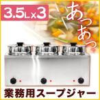 ステンレス製 スープジャー 業務用 スープウォーマー 3.5L×3連=10.5 卓上ウォーマー###スープジャー3.5L-3###