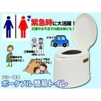 簡易トイレ 災害 キャンプ 携帯用トイレ 洋式トイレ 介護用トイレ 非常用トイレ 軽量 ###簡易トイレRE233L###