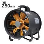 Φ250mm ファン送風機 ポータブルファン電動送風機 送風機・エアダスト本体 換気・送風・排気をアシスト###送風機本体SHT-250###