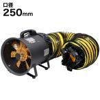 送風機+ダクトホース 5m 250mm ポータブルファン###送風機SHT-250◆###