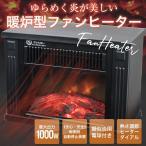 暖炉型ファンヒーター 電気式暖炉 ファンヒーター 暖炉 温風ヒーター おしゃれ 暖房器具 ###ヒーターEF480J###