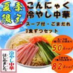 こんにゃく麺 こんにゃく冷やし中華 ごまだれ 蒟蒻麺  6食セット 蒟蒻冷やし中華 冷やし中華  糖質制限 ダイエット食品 ###蒟蒻冷やし中華セット###
