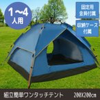 テント ワンタッチ-商品画像