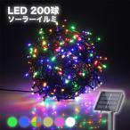 LED イルミネーション ソーラー LEDライト 200球 8パターン 充電 イルミ ソーラーライト ガーデンライト ###太陽イルミ200L-###
