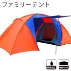 テント キャンプ キャンピングテント ドーム型テント 4人用 大型テント 防水 登山 アウトドア 防災 ###テント4003-###