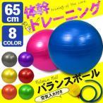バランスボール 65cm ヨガボール エクササイズボール 体幹トレーニング 全身運動 インナーマッスル 空気入れ付 ###ボール65CM/CQT###