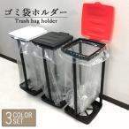 ゴミ箱 3色セット 分別ゴミ袋ホルダー ダストボックス フタ付き 45L 収納 スタンド すっきり 分別 おしゃれ シンプル モダン ###ホルダー7437-SET◆###