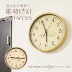 電波時計 壁掛け時計 時計 壁掛け 壁掛 掛時計 電波 おしゃれ かわいい アンティーク 連続秒針 静音 サイレント 温度計 湿度計 北欧 ###電波時計8139-W###