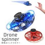 フライングスピナー 回転式 フライングボール 360°回転し シャイニング LEDライト ハンドスピナー おもちゃ 飛行体 玩具 ###ハンドスピナ998-###