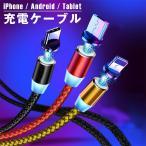 マグネットケーブル 1m 2m 丸型 マグネット 充電 ケーブル 回転ヘッド マイクロUSB ライトニング Type-C スマホ 充電ケーブル ###ケーブルT3-###