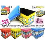 座れる 収納ボックス ストレージボックススツール おもちゃ箱 Lサイズ こども部屋にぴったりな可愛い可愛いボックスチェア ###折畳BOX大DHSRD###