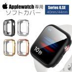 Apple Watch 6 SE 保護ケース アップルウォッチ 本体 カバー 40mm 44mm 保護 ケース ソフト 耐衝撃 メタリック おしゃれ ###カバーBK-###