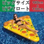 ピザフロート ピザ浮輪 ピザ浮き輪 180cm pizza Float ピザ 浮き輪 浮輪 インスタ映え 海水浴 プール ###ピザフロートFP-PS###