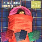 寝袋 封筒型 シュラフ 携帯 軽量 キャンプ アウトドア 車中泊 コンパクト収納 丸洗い 防災グッズ 地震対策 ###寝袋FX-3005###