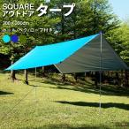 タープ テント 3×3m タープテント ヘキサタープ スクエアタープ 2〜4人用 日よけ 簡易テント コンパクト 収納バッグ付き ###タープHHTMZP-###