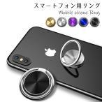 バンカーリング スマホリング ホールドリング iPhone 全機種対応 落下防止 薄型 スマホスタンド Xperia Galaxy シンプル おしゃれ ###リング11-ZJ-###