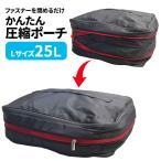 収納ポーチ トラベルポーチ Lサイズ 旅行圧縮収納バッグ 圧縮袋 小分けバッグ 整理 軽量 撥水 旅行 出張 圧縮バッグ 衣類仕分け ###圧縮バッグRY-25L###