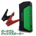 モバイルジャンプスターター ジャンプスターター 12800mAh バッテリー 緊急用 非常用 防災グッズ ###バッテリーSJ-007緑###